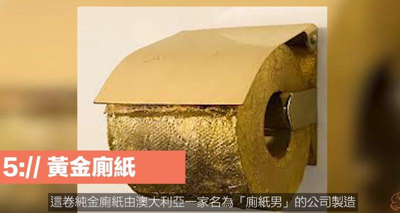 可以直接網購的天價物品  黃金廁紙(視頻)