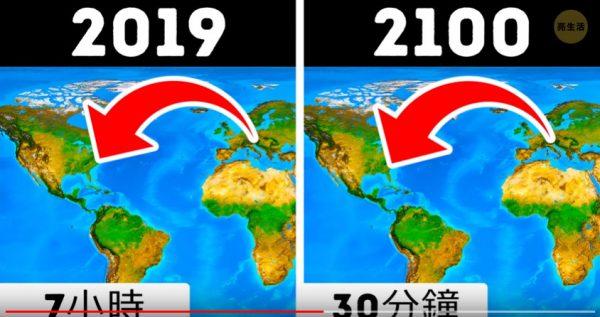 你肯定認不出2100年的世界(視頻)