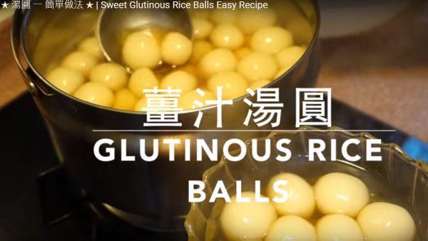 姜汁汤圆 方便易做甜品(视频)