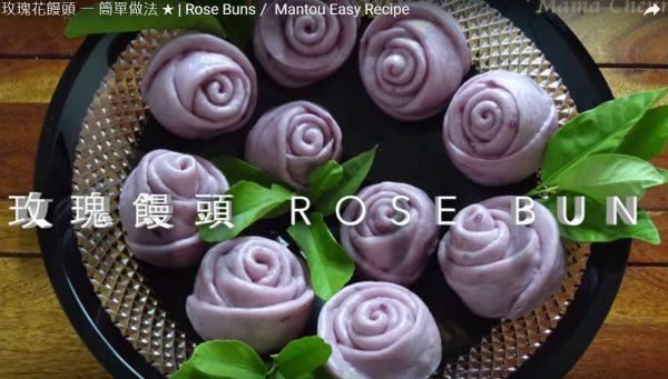 玫瑰花馒头 送给家人朋友很受欢迎(视频)