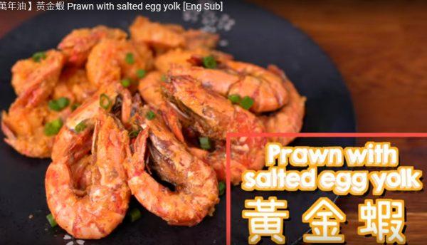 黄金虾 漂亮美味(视频)