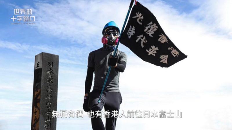 【世界的十字路口】感動!香港反送中運動寫歷史 十大史詩片段鼓舞人心(下)