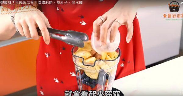 瘦身瘦肚子 簡單高C精力湯 早晚喝一杯(視頻)