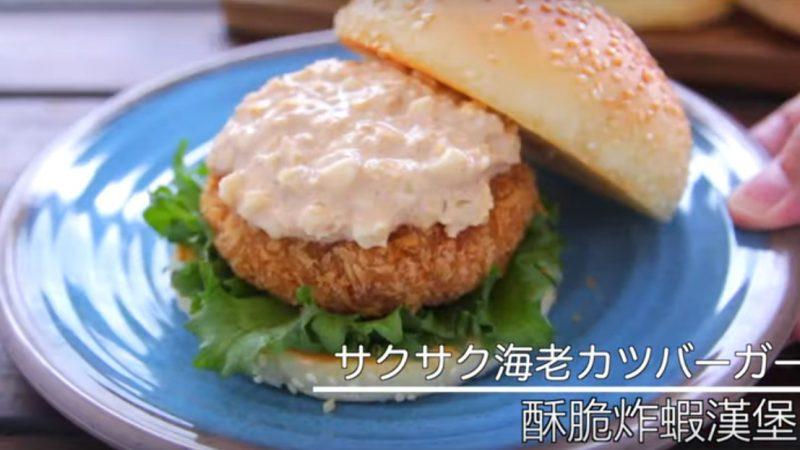酥脆日式炸虾汉堡 好吃到无法停下来(视频)