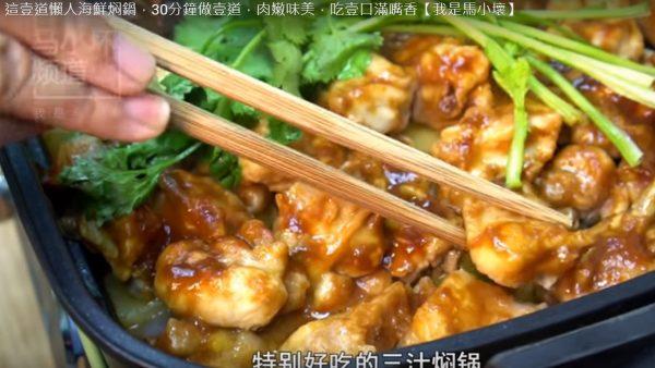 海鮮焖鍋 肉嫩味美滿嘴香(視頻)