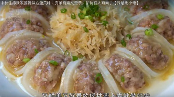 瑶柱萝卜肉卷 中秋佳节招待客人 鲜美又好看(视频)