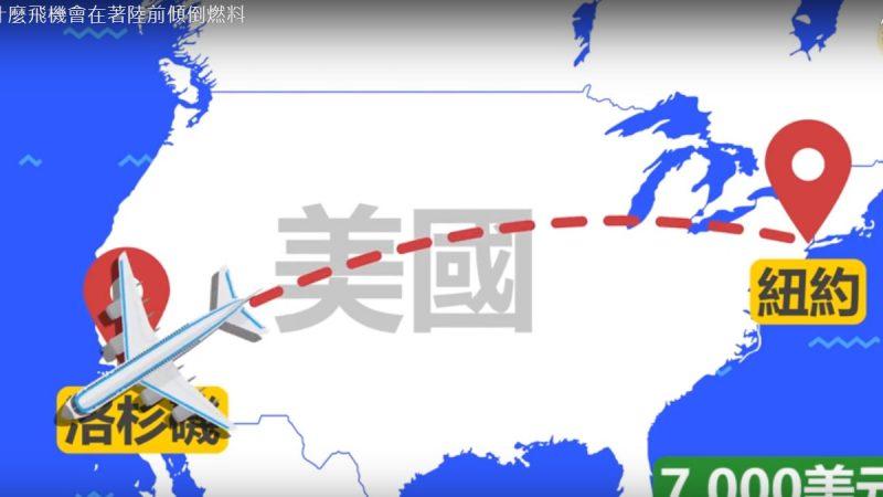 為什麼飛機會在著陸前傾倒燃料(視頻)