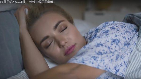 睡前八分钟训练 看看一个月后的变化(视频)