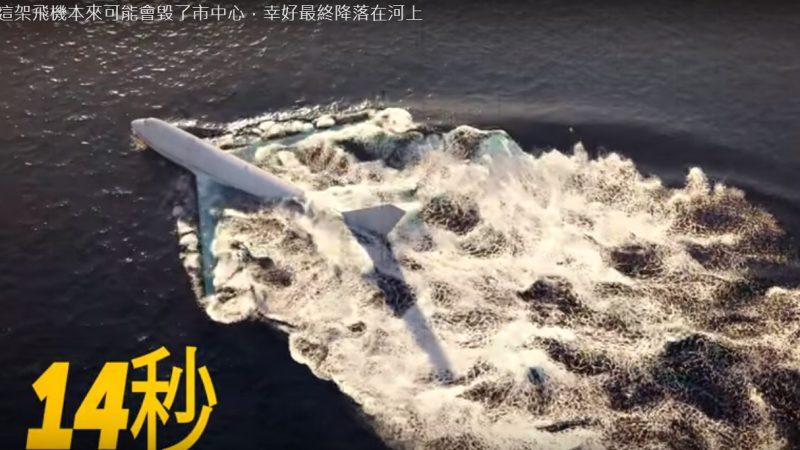 这架飞机本来可能会毁了市中心,幸好最终降落在河上(视频)