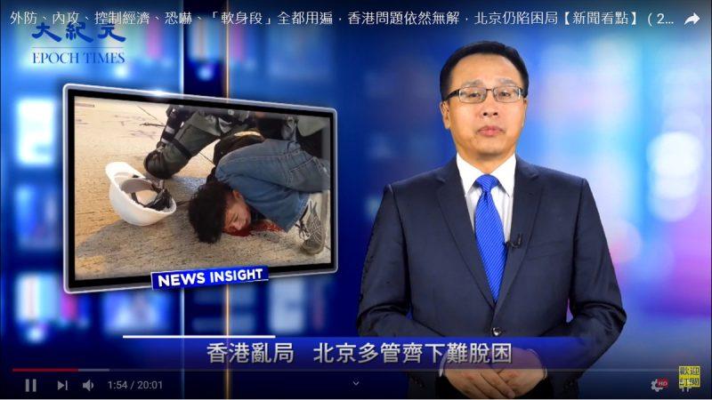 【新聞看點】香港亂局 北京多管齊下難脫困