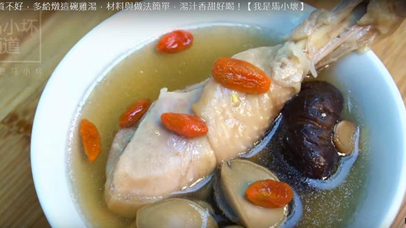 鮑魚花菇燉雞湯 香甜好喝(視頻)
