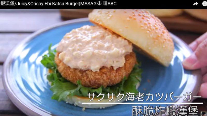 日式炸虾汉堡 超级酥脆(视频)