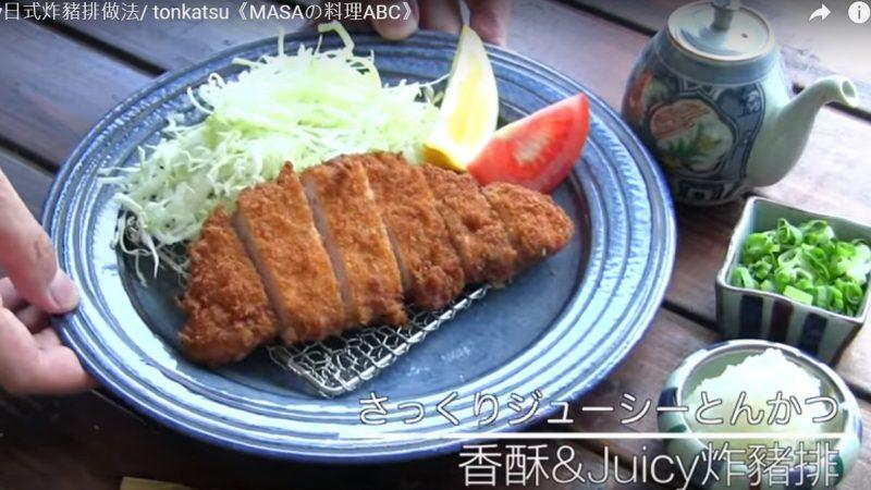 日式炸豬排 簡單美味(視頻)