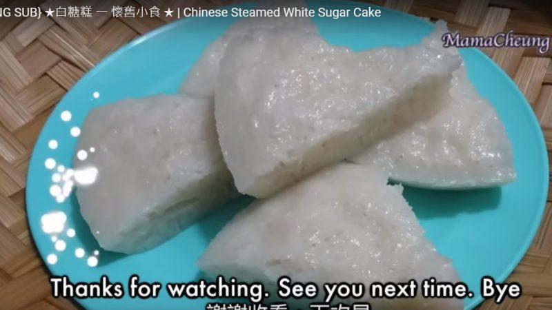 白糖糕 香港懷舊小食(視頻)