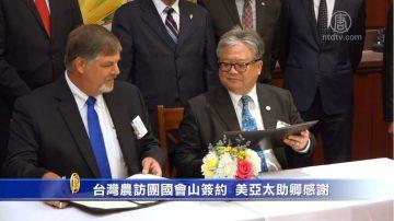 台灣農訪團國會山簽約 美亞太助卿感謝