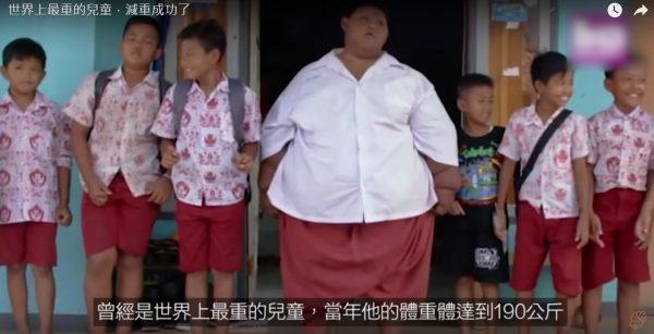 世界上最重的兒童 減重成功了(視頻)