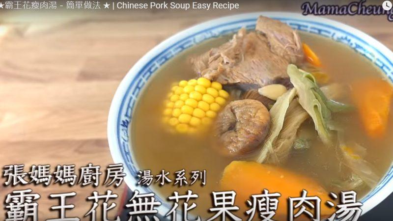 霸王花瘦肉湯 清肺潤喉(視頻)