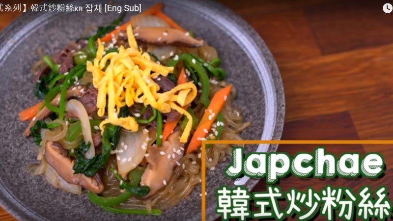 韩式炒粉丝 营养均衡健康(视频)