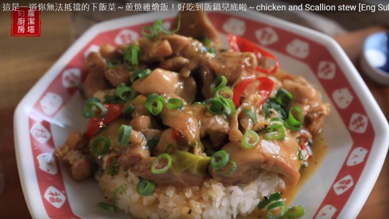 蔥燒雞燴飯 無法抵擋的美味(視頻)