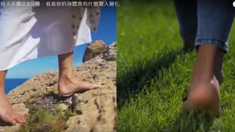 每天赤腳走5分鐘 身體會有驚人變化 還有更多好處(視頻)