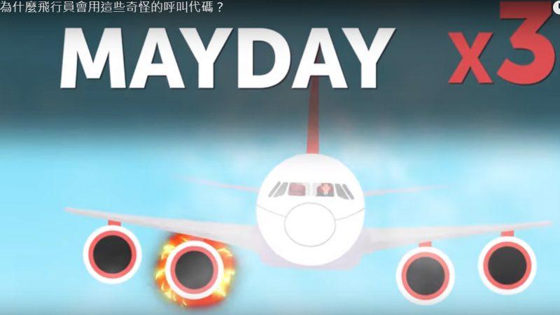 """为什么飞行员会用这些呼叫代码?""""mayday""""到底是什么意思(视频)"""