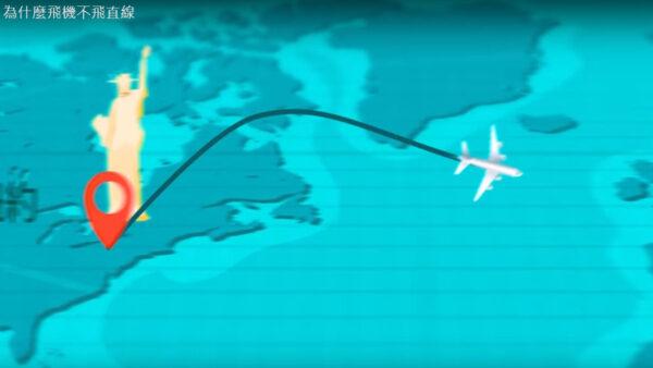 為什麼飛機不飛直線?為什麼不為乘客配備降落傘?(視頻)