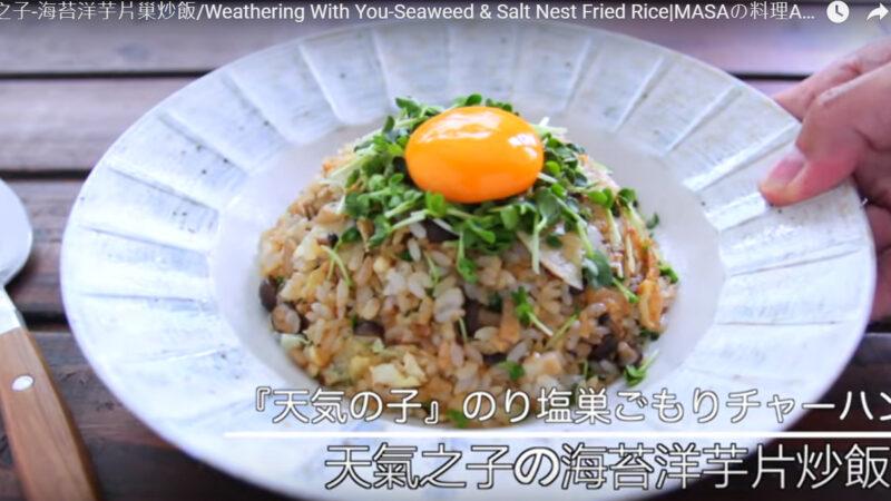 海苔洋芋片巢炒飯 超好吃(視頻)