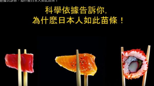 为什么日本人如此苗条?他们吃的什么食物呢?(视频)