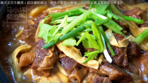 南乳腐竹牛腩煲 特別好吃(視頻)