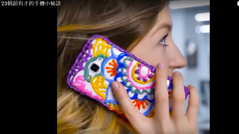 23個超有才的手機小秘訣(視頻)