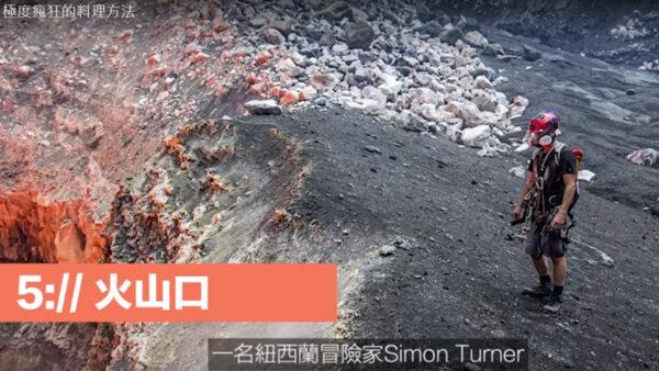 奇特的實驗 火山口烹煮食物(視頻)