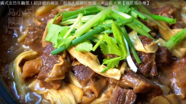 广式支竹牛腩煲 超好吃(视频)