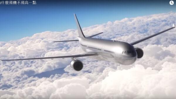 為什麼飛機不能飛得更高?原來是這個原因(視頻)