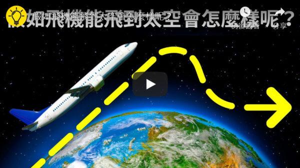 假如飞机能飞到太空会怎么样呢?(视频)