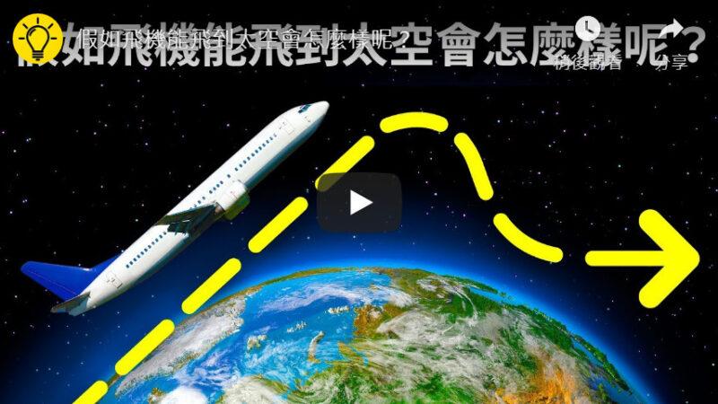 假如飛機能飛到太空會怎麼樣呢?(視頻)