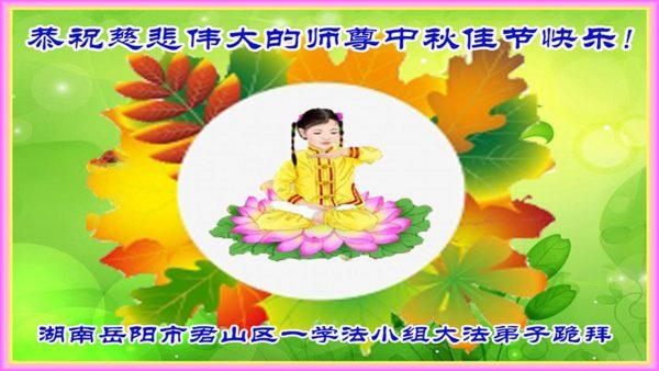 中国各省法轮功学员恭祝李洪志师父中秋节快乐