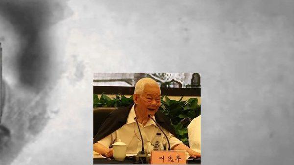 """""""太子党""""叶选平过世 叶剑英后人现状揭秘"""