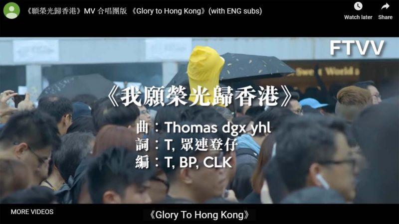 """《荣光归香港》成""""香港之歌"""" 10日晚响彻全港"""