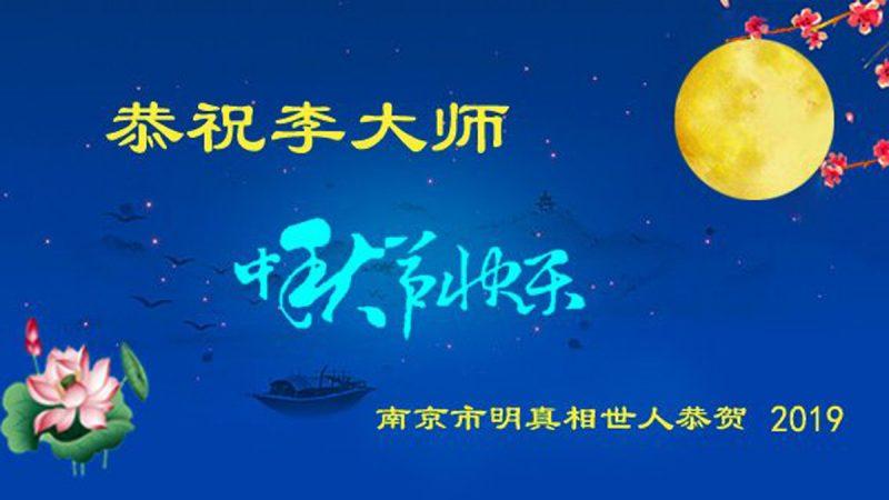 中国大陆民众敬祝李洪志大师中秋节快乐