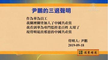 【禁闻】9月19日退党精选