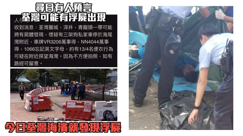 """香港荃湾""""被自杀""""预言成真 民运人士怒轰中共暗杀"""