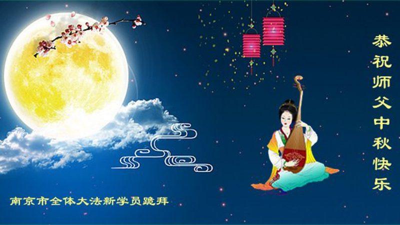 中國各地法輪功新學員敬祝李洪志大師中秋節快樂