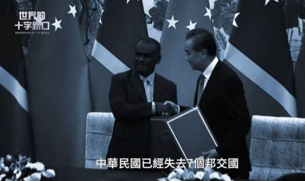 【世界的十字路口】5天斷交2國 中共巨蟒戰略撲襲臺灣總統大選