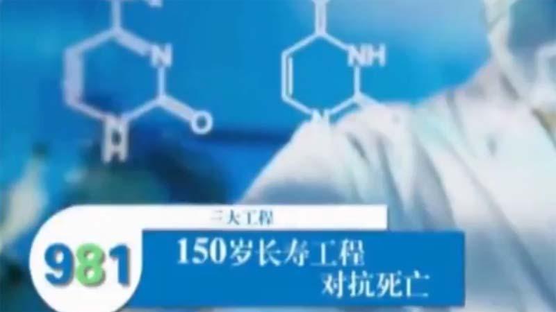 301医院广告疑泄密 中共领导人延寿目标150岁