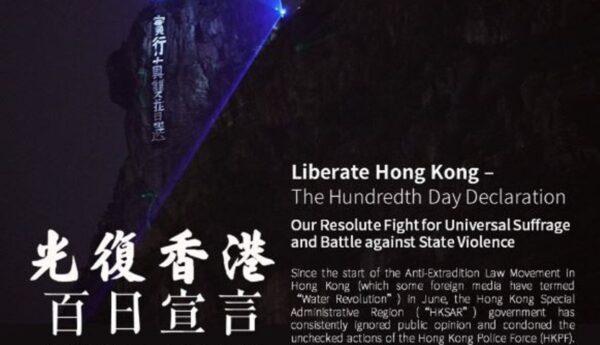 """抗暴争普选 港人发""""光复香港""""百日宣言"""