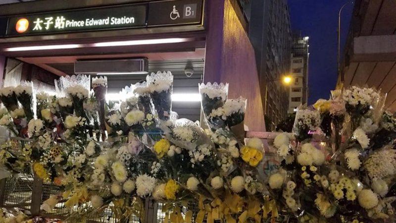 港警否认太子站打死人 民众纷纷献白花祭典