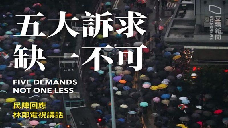 【五大訴求 缺一不可】——民陣 眾志回應林鄭月娥電視講話