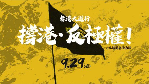 【直播回放】929台港大遊行:撐港-反極權