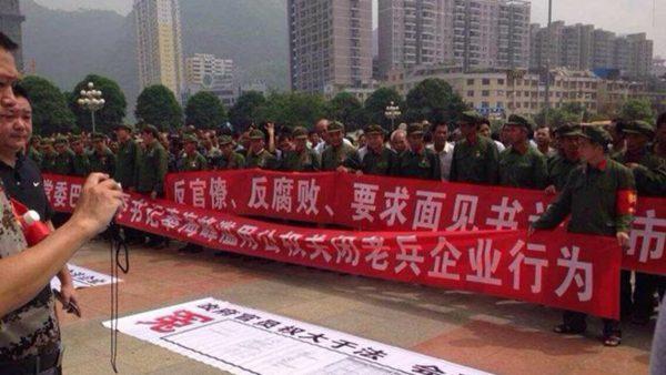 傳老兵「十一」集結 籲全民上街推翻中共(視頻)