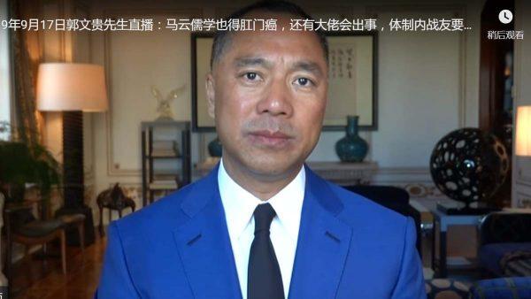 郭文贵爆料:马云失阿里控制权 郭台铭噩梦才开始